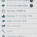 Music Launcher 1.2:日本語化! - 2