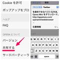 写真: Opera Mini 9.2:知り合いにお薦め(共有)する機能