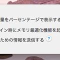 Photos: Mac用ディスククリーン&メモリー最適化アプリ「Dr. Cleaner」 - 6:設定