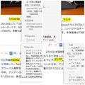 Photos: Opera 27:ズームを使用してるページだと、Mac OSX内蔵辞書検索機能の検索対象の黄色い文字列がずれる - 6