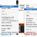 Photos: Opera 27:OSX内蔵辞書検索の右クリックメニューが「◯◯をロック」!? - 3