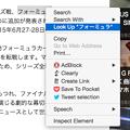 Photos: Opera 27:英語で「〇〇をロック」は「Look up 〇〇」