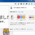 Photos: Opera beta 28:同期ボタン - 3(同期正常)