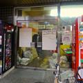 写真: 大須商店街:閉店してた老舗ゲームセンター「GAME SKY」 - 1