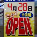 写真: 4月28日にオープン予定の新・ヤマダ電機テックランド春日井店 - 4:オープン告知ポスター