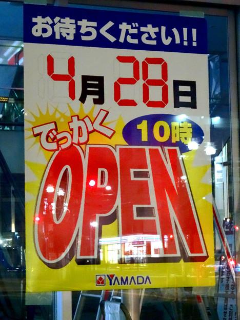 4月28日にオープン予定の新・ヤマダ電機テックランド春日井店 - 3:告知ポスター