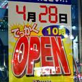 写真: 4月28日にオープン予定の新・ヤマダ電機テックランド春日井店 - 3:オープン告知ポスター