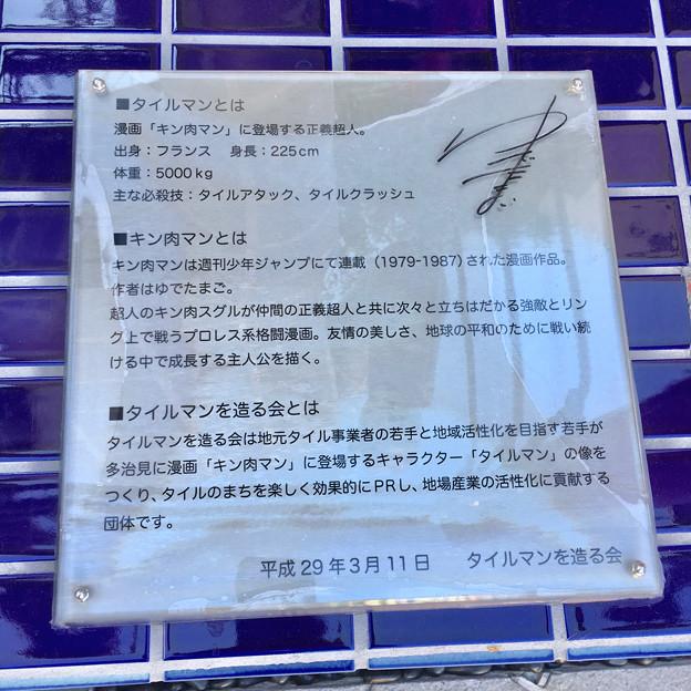 JR多治見駅南口の交番横にタイルマン! - 2:タイルマンのプロフィールや像製作のいきさつ