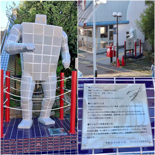 JR多治見駅南口の交番横にタイルマン! - 9