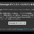 写真: OperaでUA偽装を「Firefox」にしたら、Silverlightのインストールを求められる…2