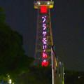 Photos: NHK「ブラタモリ」名古屋回をPRする名古屋テレビ塔のイルミネーション - 16