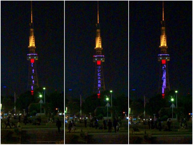 NHK「ブラタモリ」名古屋回をPRする名古屋テレビ塔のイルミネーション - 22