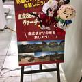 Photos: ドコモスマートフォンラウンジ名古屋でVR体験(直虎ゆかりの地)