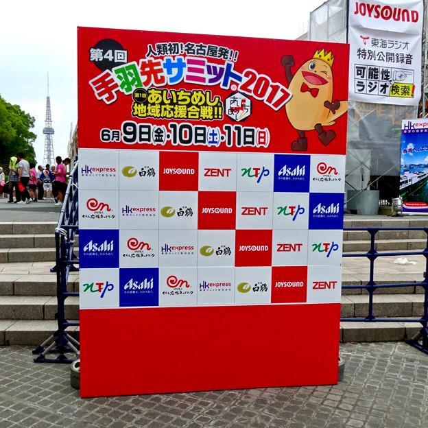 手羽先サミット 2017 No - 16:パネル