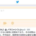 写真: Twitter公式WEB:アイコンだけでなくツイート入力欄も丸くなる… - 4