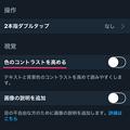 Photos: Twitter公式アプリ 7.0:コントラストを高める設定にすると、ハッシュタグやリンク等の下に下線! - 1