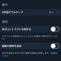 写真: Twitter公式アプリ 7.0:コントラストを高める設定にすると、ハッシュタグやリンク等の下に下線! - 2