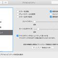 写真: macOS Sierra:システム環境設定アクセシビリティに「視差効果を減らす」- 1