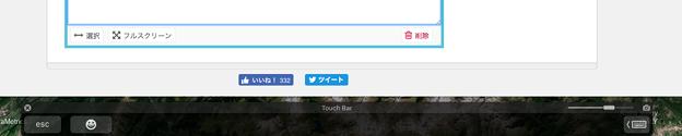 Opera 46:テキストエリアがアクティブの時にTouchbarで絵文字入力が可能に - 2