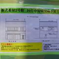 犬山城下町:火事があった場所に新たに建てられてる建物 - 2(テナント募集中のチラシ)