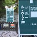 犬山城天守閣:入場は午後4時半まで! - 3