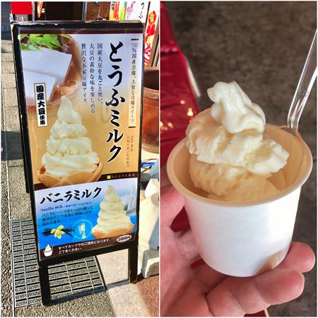 犬山城下町:豆腐を使って作ったアイス(?)「とうふミルク」 - 4