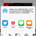 写真: Safariの広告ブロック拡張「1Blocker」:ブロックしたい場所を指定してブロック可能! - 2(Appエクステンション)