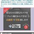 Safariの広告ブロック拡張「1Blocker」:ブロックしたい場所を指定してブロック可能! - 8(ブロックしたい要素を選択)
