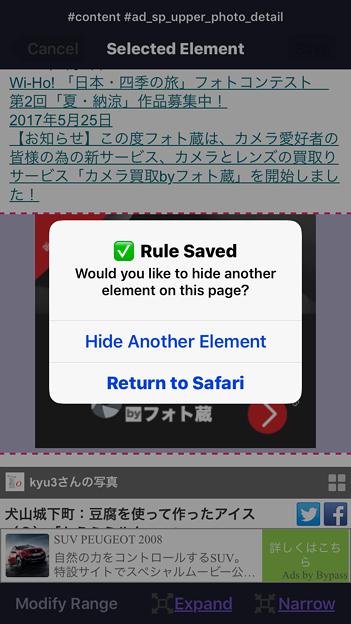 写真: Safariの広告ブロック拡張「1Blocker」:ブロックしたい場所を指定してブロック可能! - 9(ブロックしたい要素を選択)