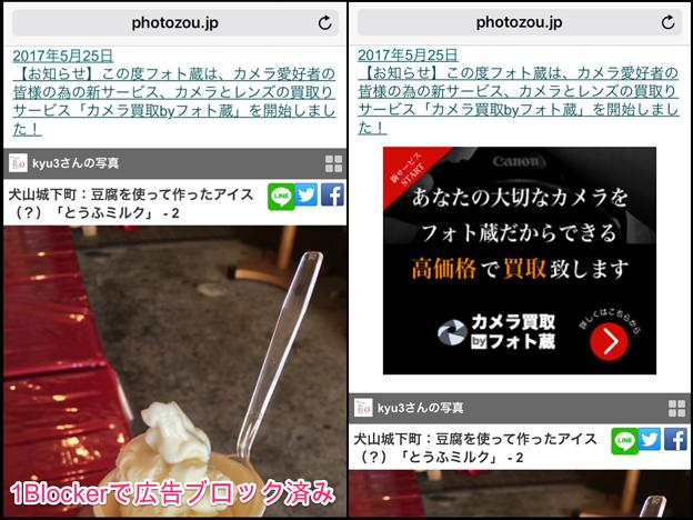 写真: Safariの広告ブロック拡張「1Blocker」:ブロックしたい場所を指定してブロック可能! - 15(ブロック前と後の比較)