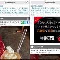 写真: Safariの広告ブロック拡張「1Blocker」:ブロックしたい場所を指定してブロック可能! - 16(ブロック前と後の比較)