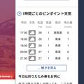 Vivaldi WEBパネル:ウェザーニュース - 2(1時間後との天気)