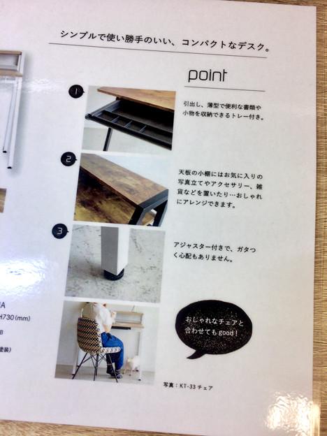 良いかもと思った、ロフト名古屋で売ってた机 - 3
