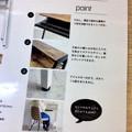 Photos: 良いかもと思った、ロフト名古屋で売ってた机 - 3