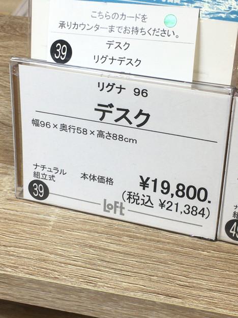 Photos: 良いかもと思った、ロフト名古屋で売ってた机 - 5