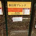 写真: ザ・モール春日井地下の珈琲店に「春日井ブレンド」と言うコーヒーが!? - 1