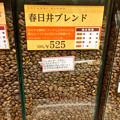 写真: ザ・モール春日井地下の珈琲店に「春日井ブレンド」と言うコーヒーが!? - 2