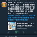Twitter公式アプリを7.5.1にアップデートしたら、ナイトモードでプロフィール画面上部がオレンジ色に… - 1