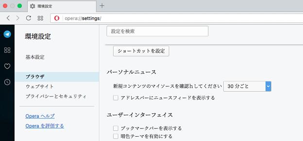 Opera 47に追加されたパーソナルニュースの更新間隔変更機能…とTypo - 1