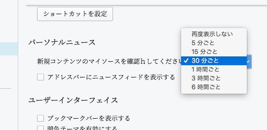 Opera 47に追加されたパーソナルニュースの更新間隔変更機能…とTypo - 2