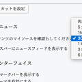 写真: Opera 47に追加されたパーソナルニュースの更新間隔変更機能…とTypo - 2
