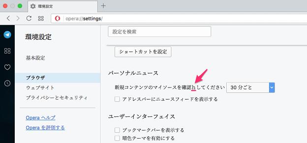 Opera 47に追加されたパーソナルニュースの更新間隔変更機能…とTypo - 3