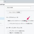 写真: Opera 47に追加されたパーソナルニュースの更新間隔変更機能…とTypo - 3