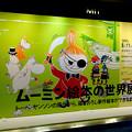 クリスタル広場:名古屋三越栄店で開催中の「ムーミン絵本の世界展」の看板