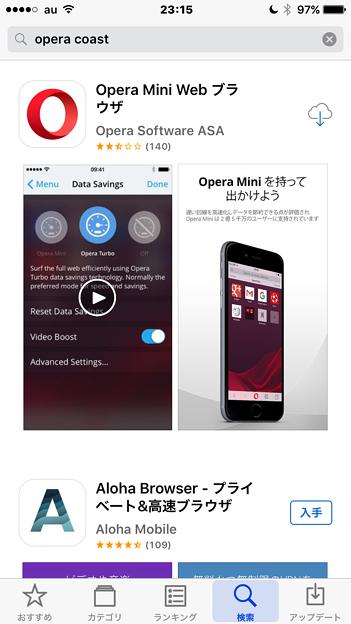 Opera Coast:配信停止でApp Storeから消失!? - 2(検索でヒットせず…)