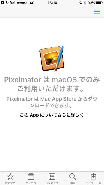 iOS 10 App Store:Mac App Storeアプリの場合、「さらに詳しく」でアプリの公式ページ等へ移動 - 1