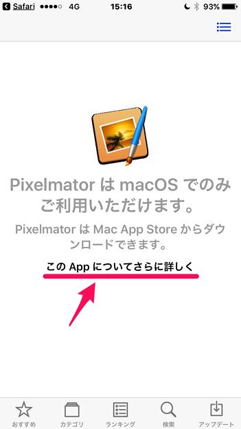 iOS 10 App Store:Mac App Storeアプリの場合、「さらに詳しく」でアプリの公式ページ等へ移動 - 2
