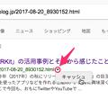 写真: Google検索でキャッシュを表示する - 2