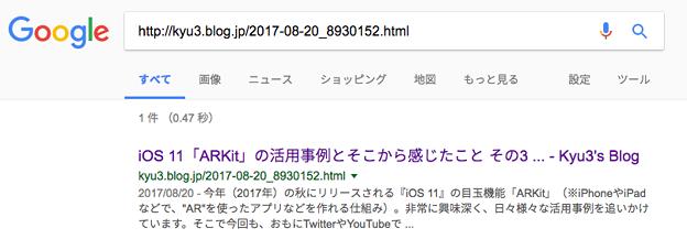 GoogleでブログURLを検索