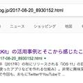 写真: GoogleでブログURLを検索